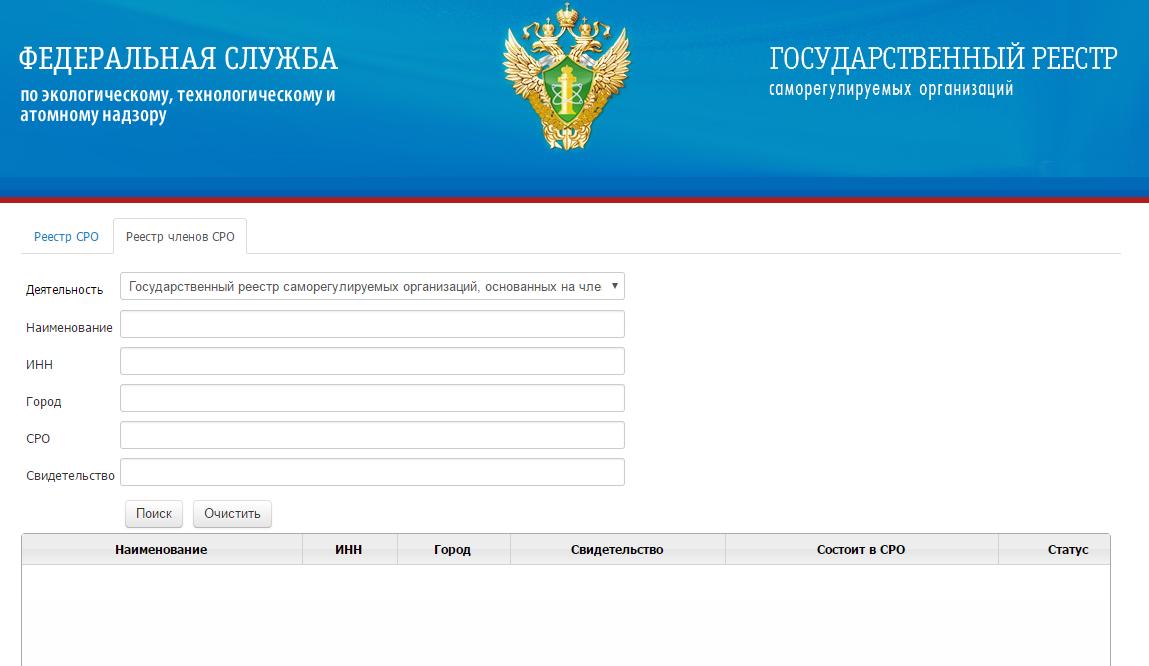 Сайт Государственного реестра членов саморегулируемых организаций